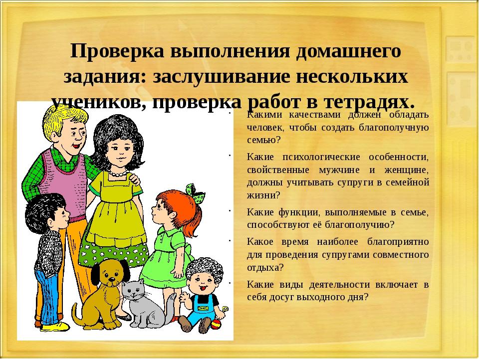 Проверка выполнения домашнего задания: заслушивание нескольких учеников, пров...