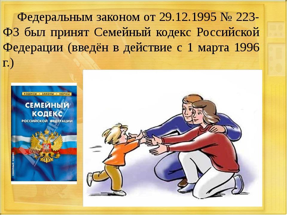 Федеральным законом от 29.12.1995 № 223-ФЗ был принят Семейный кодекс Россий...