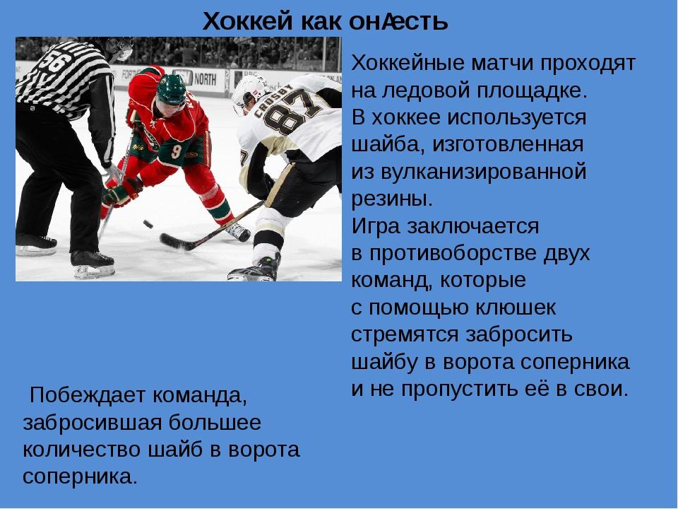 Хоккей как онесть Хоккейные матчи проходят наледовой площадке. Вхоккее исп...