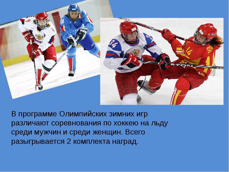 Впрограмме Олимпийских зимних игр различают соревнования похоккею нальду с...