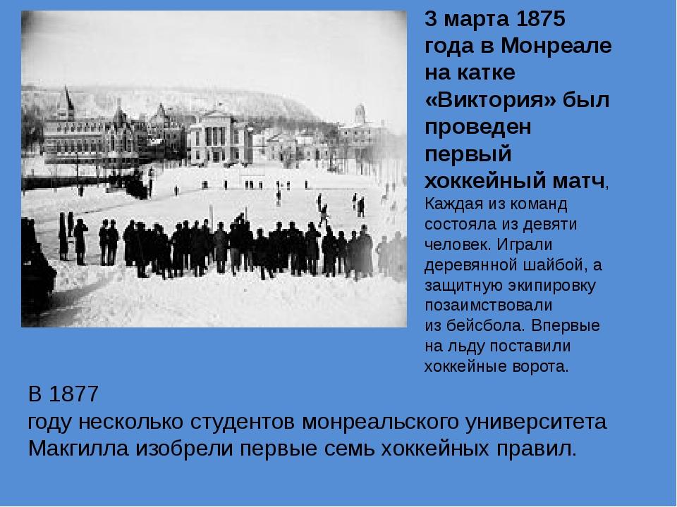 3 марта1875 годав Монреале на катке «Виктория» был проведен первый хоккейны...