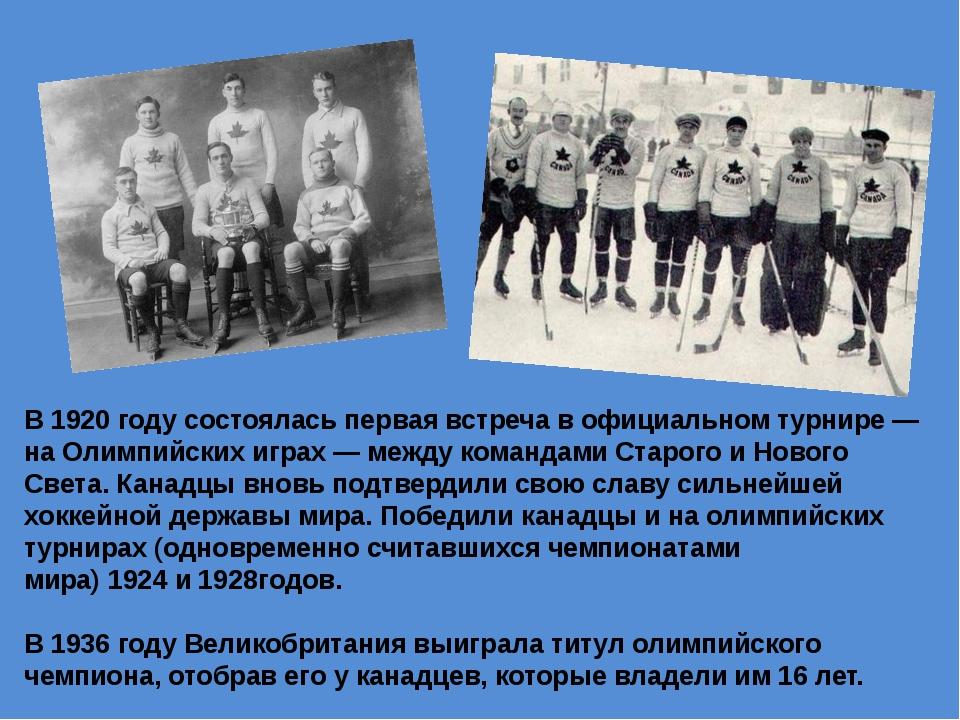 В1920 годусостоялась первая встреча в официальномтурнире— наОлимпийских...