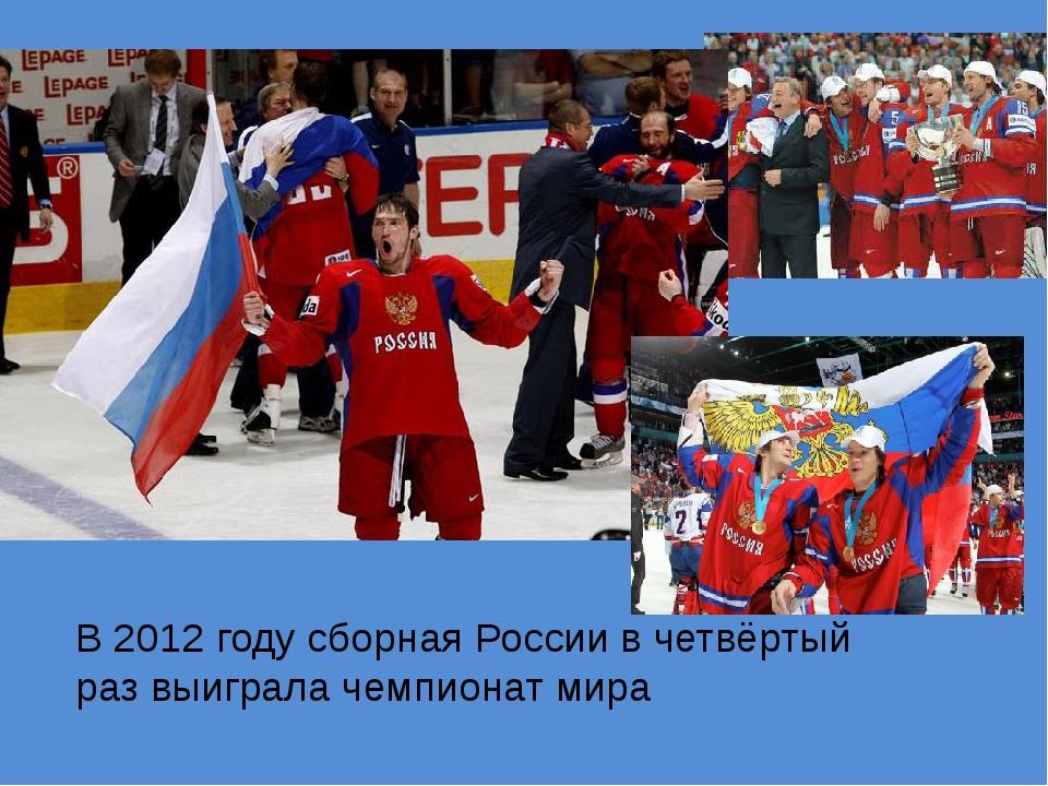 В2012 году сборная России в четвёртый раз выигралачемпионат мира