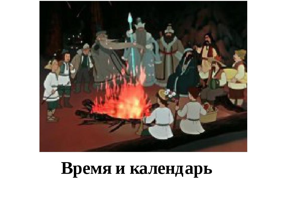 Секунда МинутаЧас СуткиНеделяДекадаФортнайт МесяцКварталПолугодие ГодЛюстрДе...