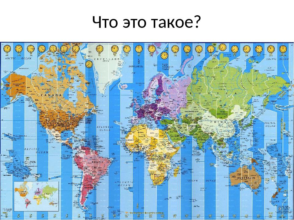 Что это такое? Что знаем о том, что на слайде? (знания с уроков географии)