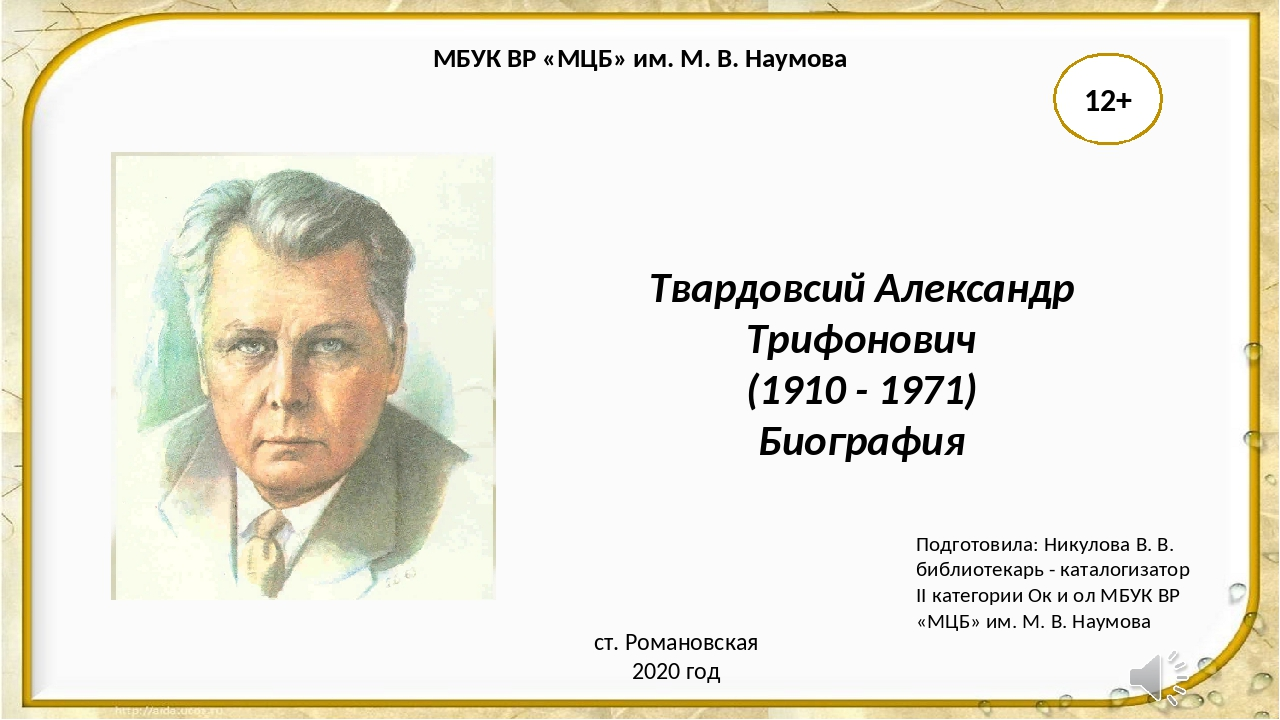 МБУК ВР «МЦБ» им. М. В. Наумова Твардовсий Александр Трифонович (1910 - 1971)...