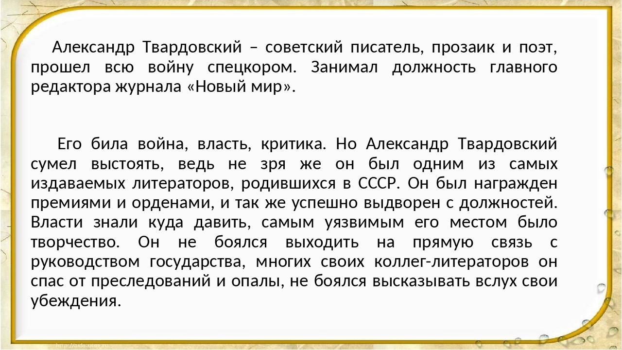 Александр Твардовский – советский писатель, прозаик и поэт, прошел всю войну...