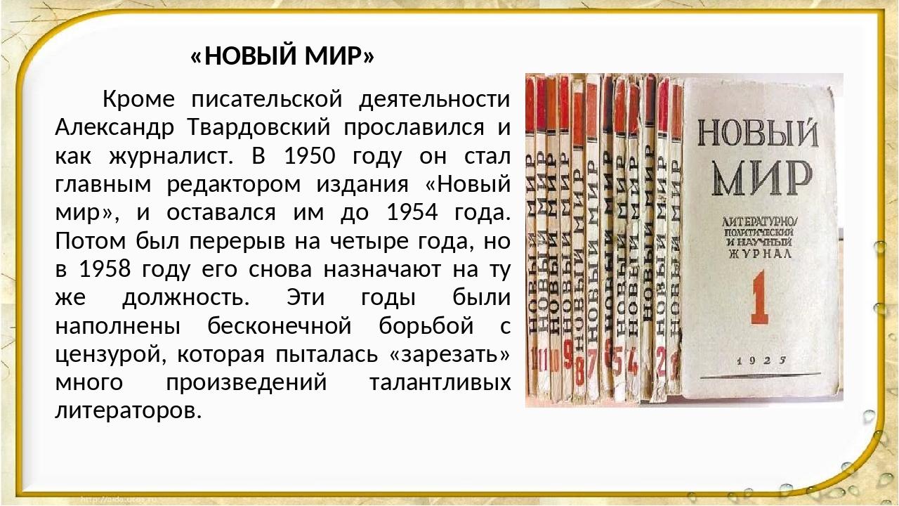 «НОВЫЙ МИР» Кроме писательской деятельности Александр Твардовский прославился...