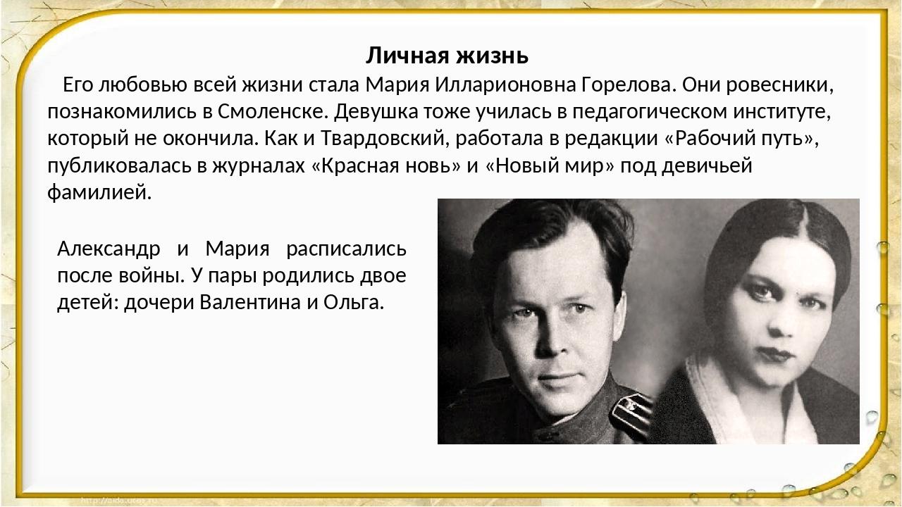 Личная жизнь Его любовью всей жизни стала Мария Илларионовна Горелова. Они ро...