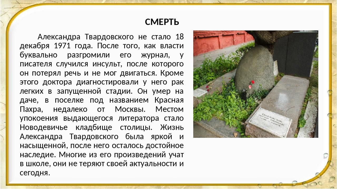 СМЕРТЬ Александра Твардовского не стало 18 декабря 1971 года. После того, ка...