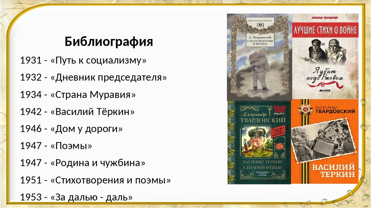 Библиография 1931 - «Путь к социализму» 1932 - «Дневник председателя» 1934 -...