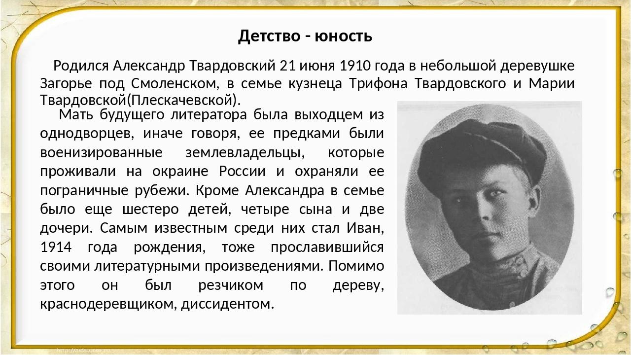 Детство - юность Родился Александр Твардовский 21 июня 1910 года в небольшой...