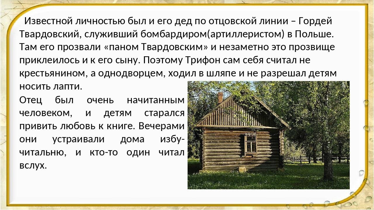 Известной личностью был и его дед по отцовской линии – Гордей Твардовский, с...