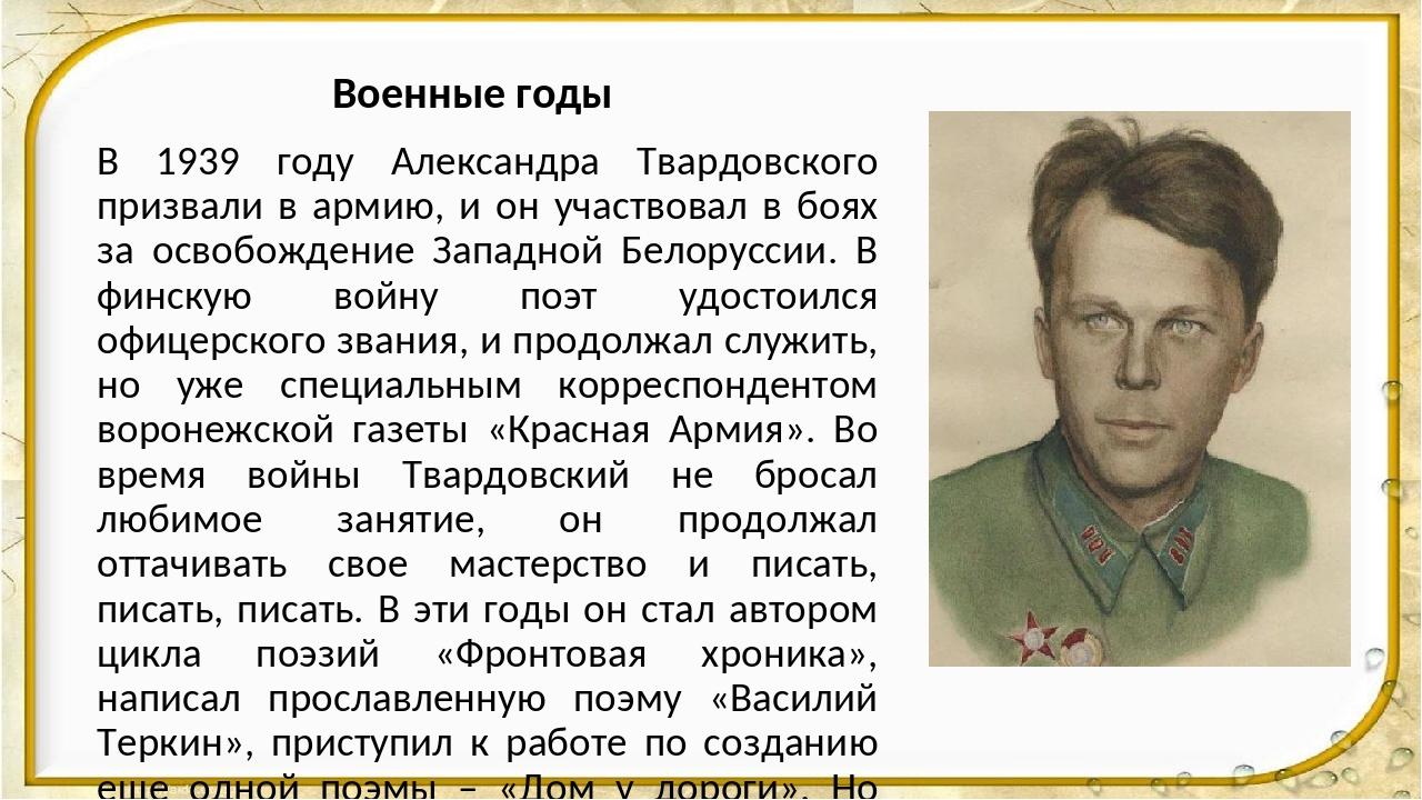 Военные годы В 1939 году Александра Твардовского призвали в армию, и он участ...