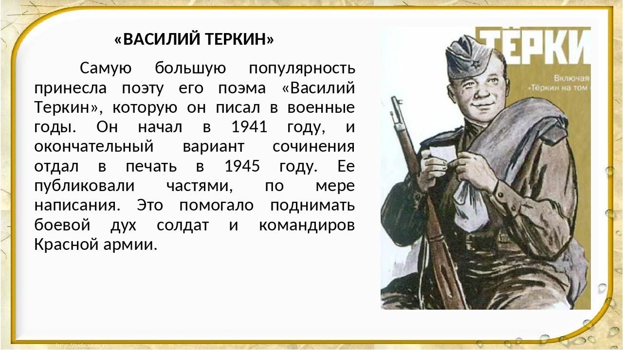 «ВАСИЛИЙ ТЕРКИН» Самую большую популярность принесла поэту его поэма «Василий...