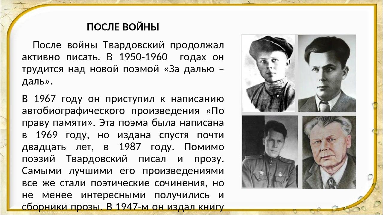 ПОСЛЕ ВОЙНЫ После войны Твардовский продолжал активно писать. В 1950-1960 год...