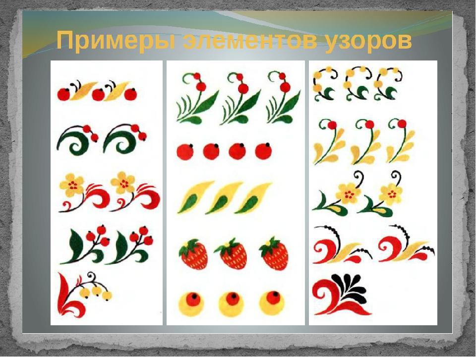 Хохломская роспись картинки старшая группа