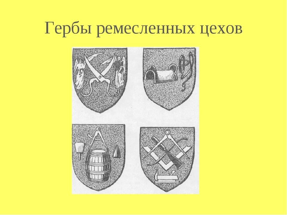 стоит герб сапожника в средневековье картинки для