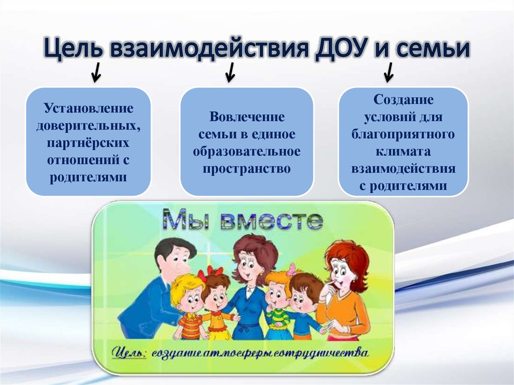 Надписями люблю, картинка работа с родителями в детском саду