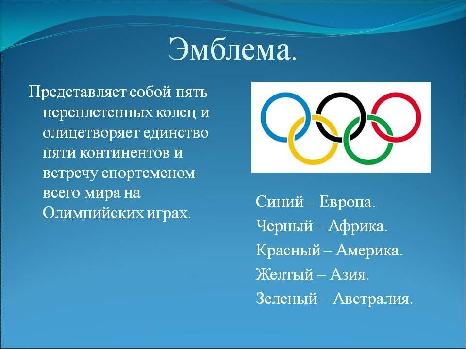 олимпийские игры стихи это визитка квартиры