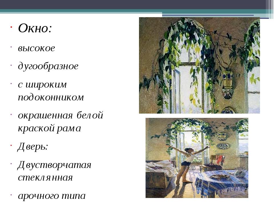 Окно: высокое дугообразное с широким подоконником окрашенная белой краской ра...