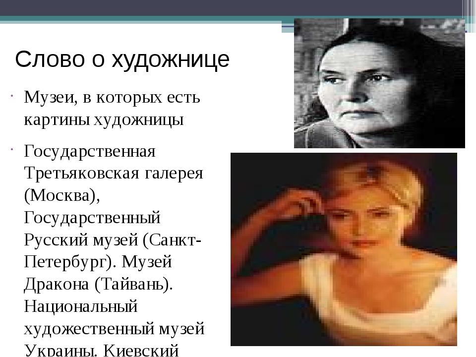 Музеи, в которых есть картины художницы Государственная Третьяковская галерея...