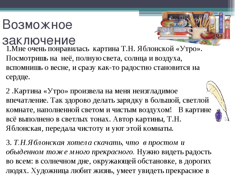 Возможное заключение 1.Мне очень понравилась картина Т.Н. Яблонской «Утро». П...