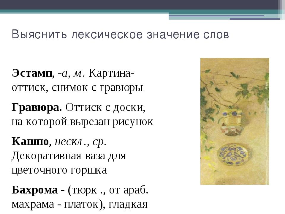 Выяснить лексическое значение слов Эстамп, -а, м. Картина-оттиск, снимок с гр...