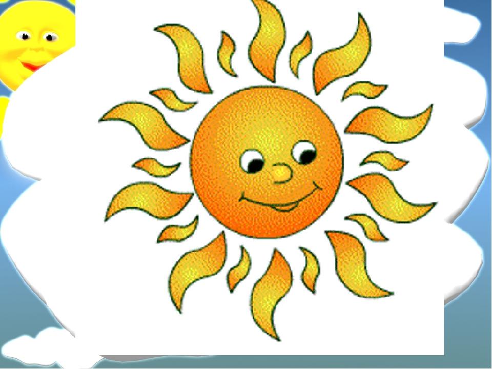 действительно очень живая картинка солнышко на прозрачном фоне являемся