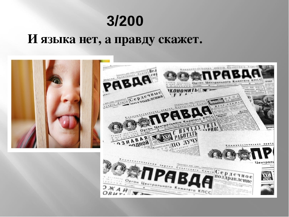 Назад  Зеркало. 3/200