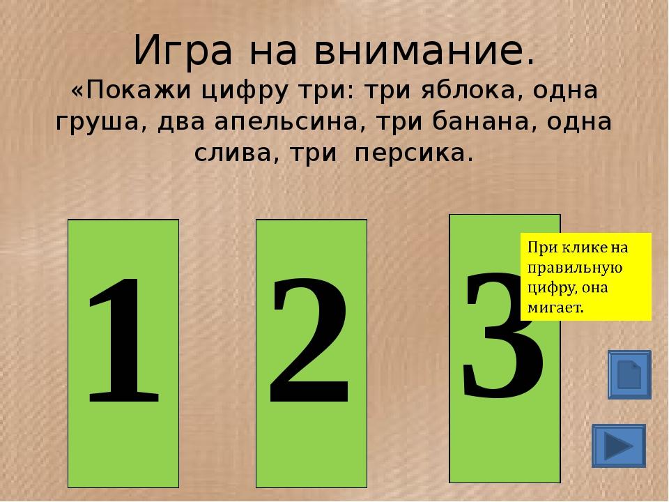 цифра 3 знакомство