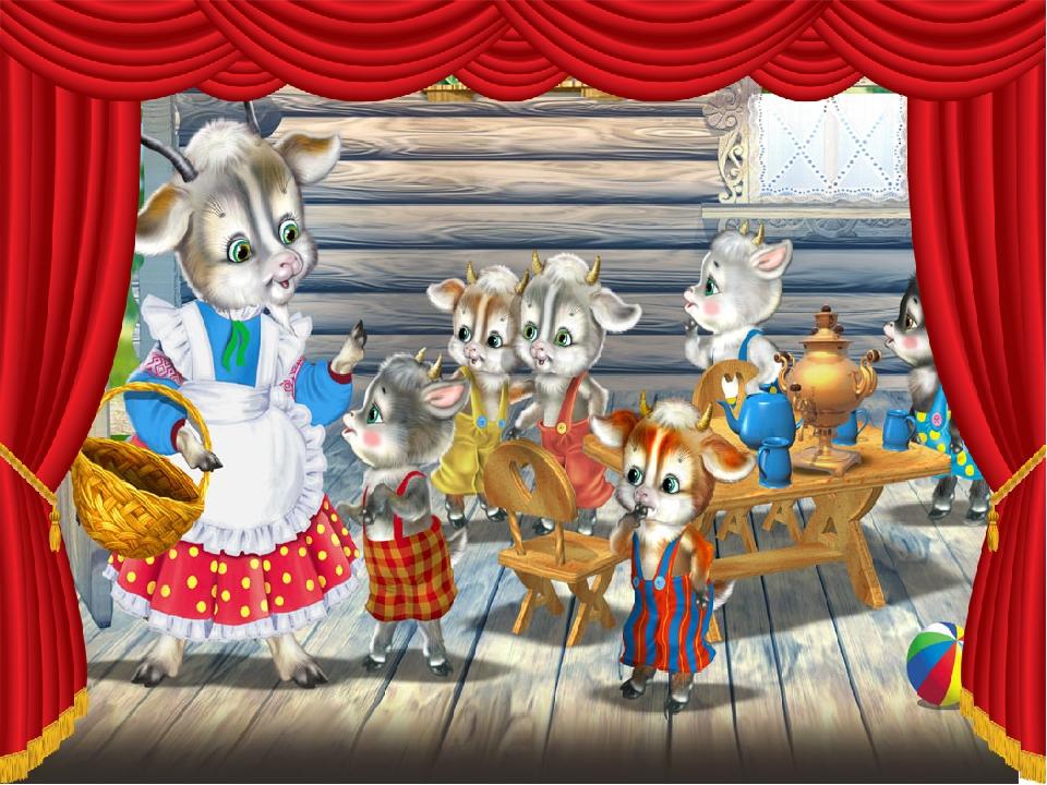 картинка козленка из сказки про семеро козлят если