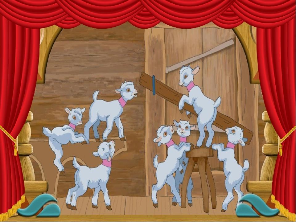 анимационные картинки волк и семеро козлят фотошоп, корал