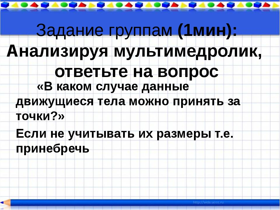 Задание группам (1мин): Анализируя мультимедролик, ответьте на вопрос «В како...