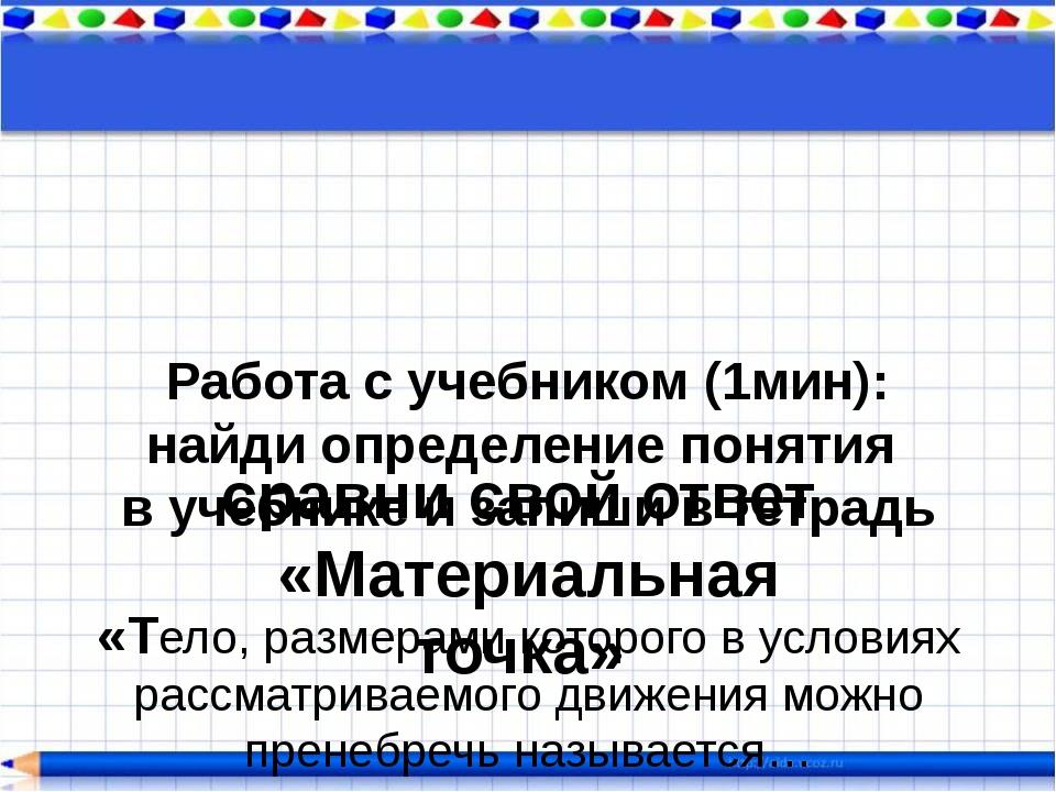 Работа с учебником (1мин): найди определение понятия в учебнике и запиши в т...