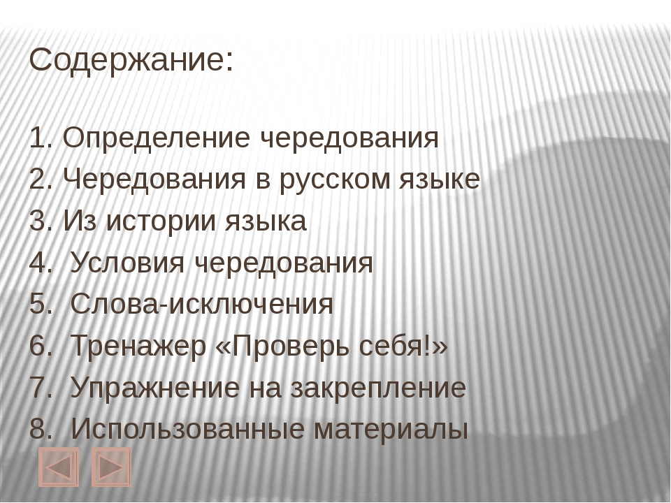 Ударение Зор-зара//о//а Гор-гаро//а Клон-клан о//а//о Твор-тваро//а//о / /...