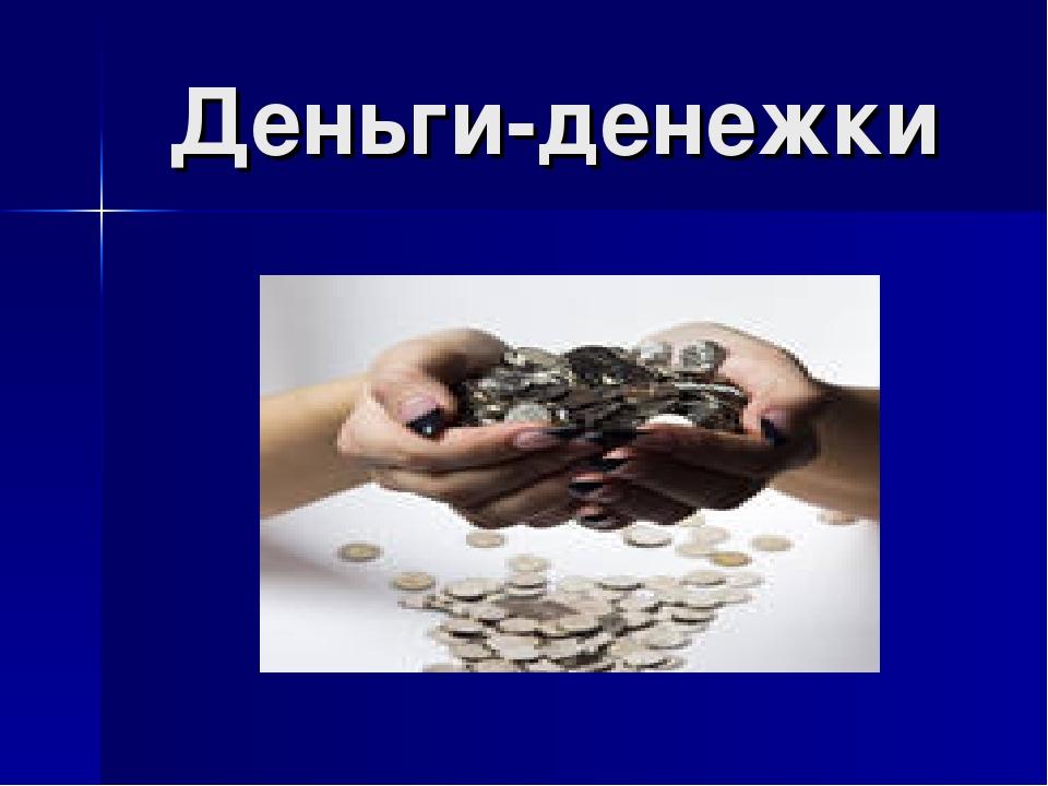 Деньги-денежки