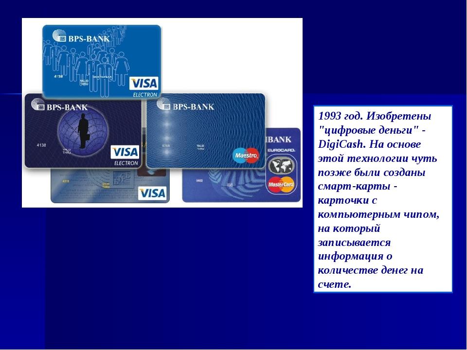 """1993 год. Изобретены """"цифровые деньги"""" - DigiCash. На основе этой технологии..."""