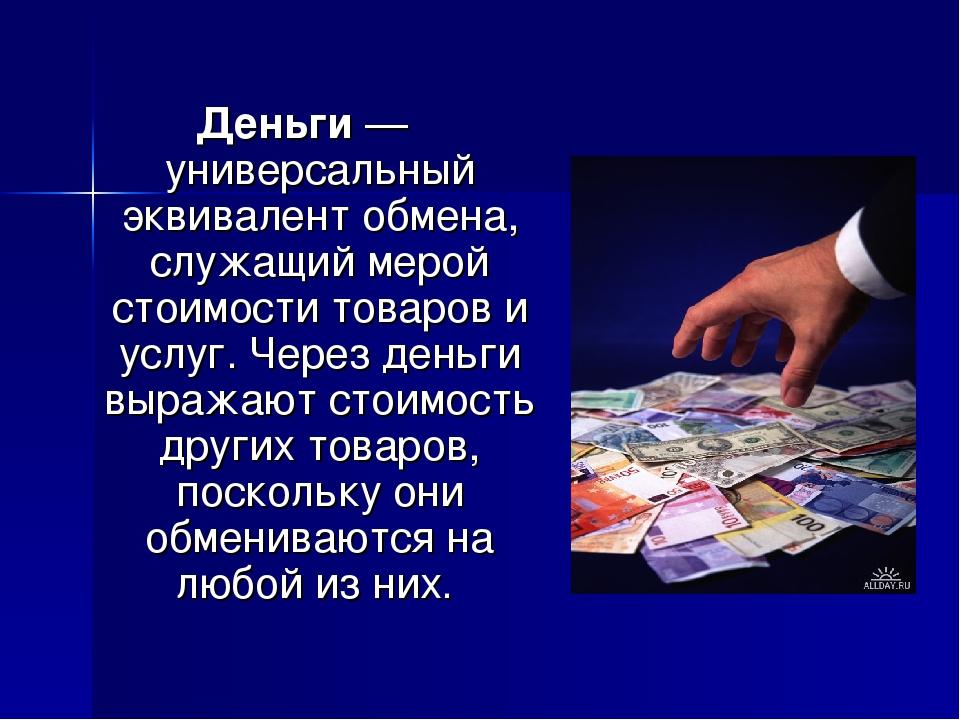 Деньги— универсальный эквивалент обмена, служащий мерой стоимости товаров и...