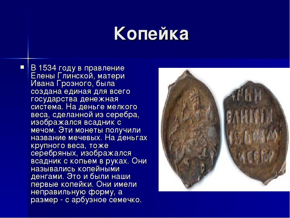Копейка В 1534 году в правление Елены Глинской, матери Ивана Грозного, была с...