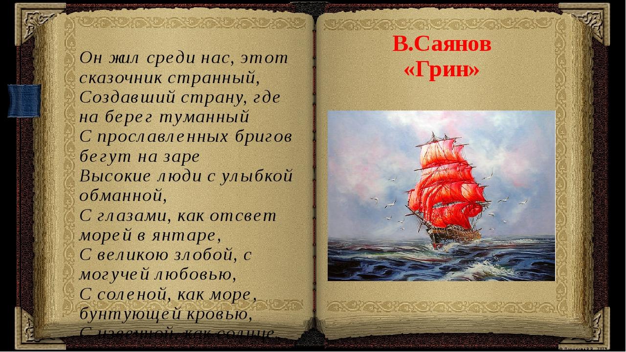 Алые паруса стихотворение ассоль