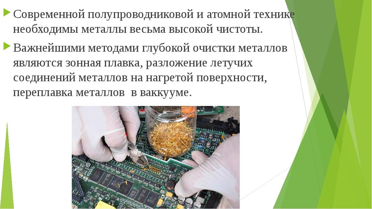 Современной полупроводниковой и атомной технике необходимы металлы весьма выс...