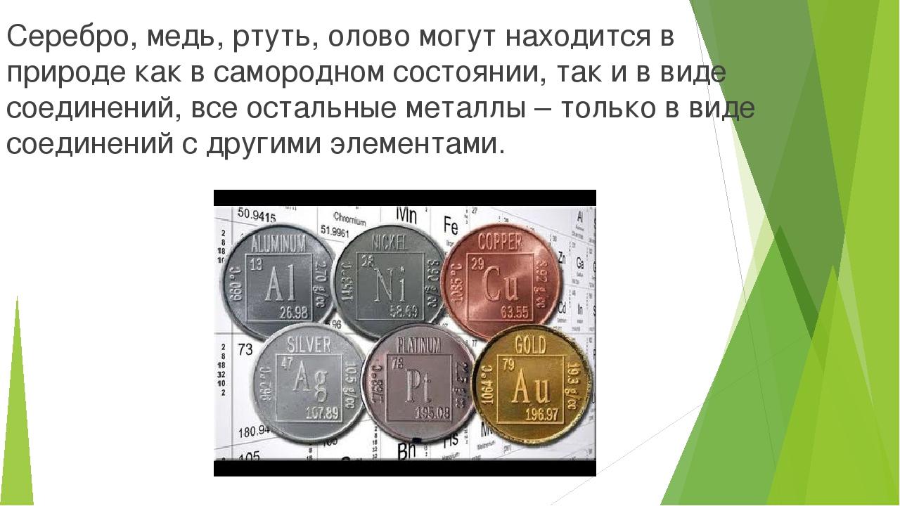 Серебро, медь, ртуть, олово могут находится в природе как в самородном состоя...
