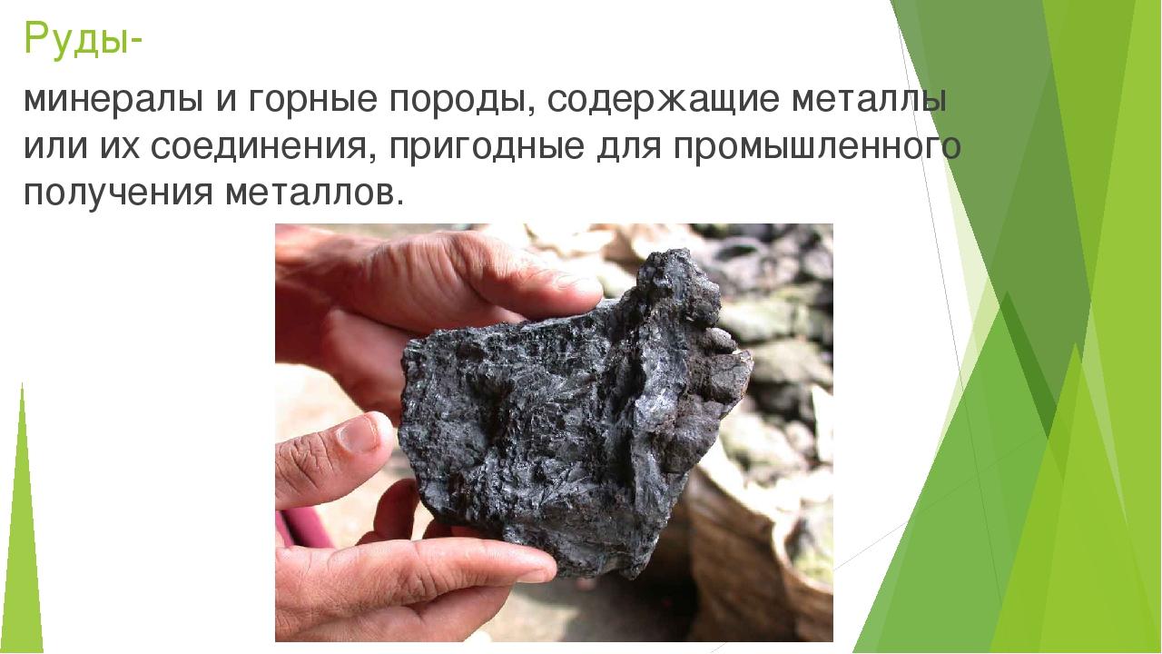 Руды- минералы и горные породы, содержащие металлы или их соединения, пригодн...