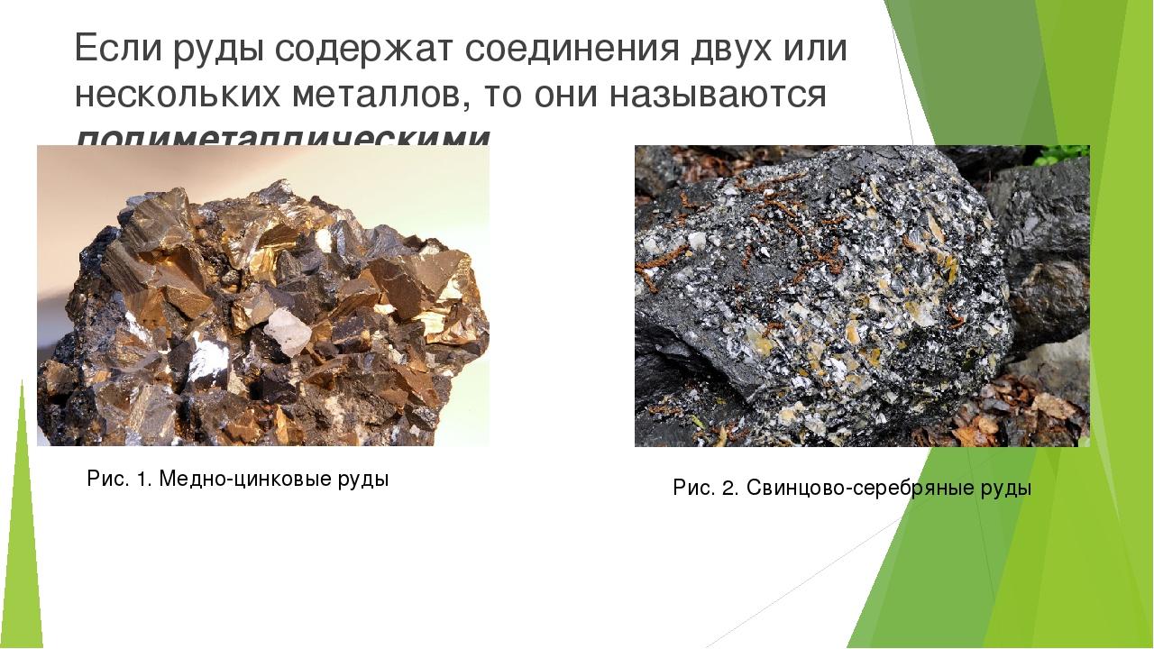 Если руды содержат соединения двух или нескольких металлов, то они называются...