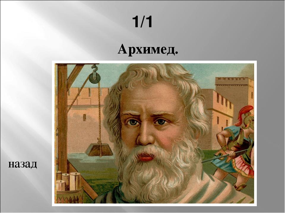 Что значит знаменитое восклицание Архимеда «Эврика»? ответ 1/4