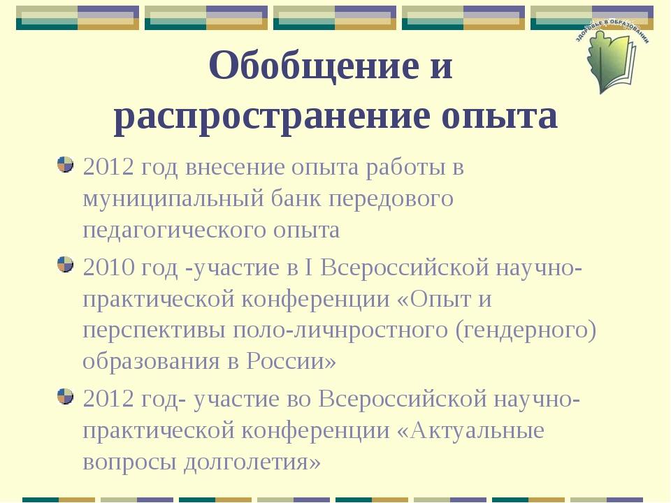Обобщение и распространение опыта 2012 год внесение опыта работы в муниципаль...