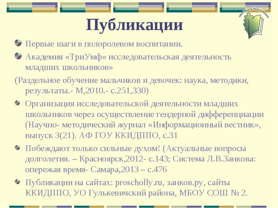 Публикации Первые шаги в полоролевом воспитании. Академия «ТриУмф» исследоват...