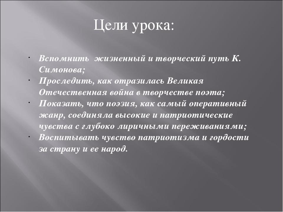 Вспомнить жизненный и творческий путь К. Симонова; Проследить,как отразилась...