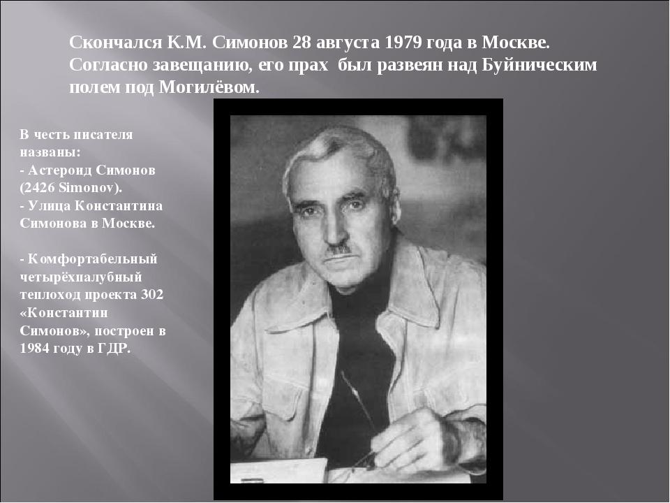Скончался К.М. Симонов 28 августа 1979 года в Москве. Согласно завещанию, его...